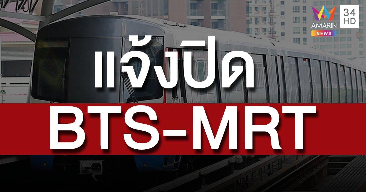 ด่วน! แจ้งปิดรถไฟฟ้า BTS 10 สถานี และ MRT 5 สถานี