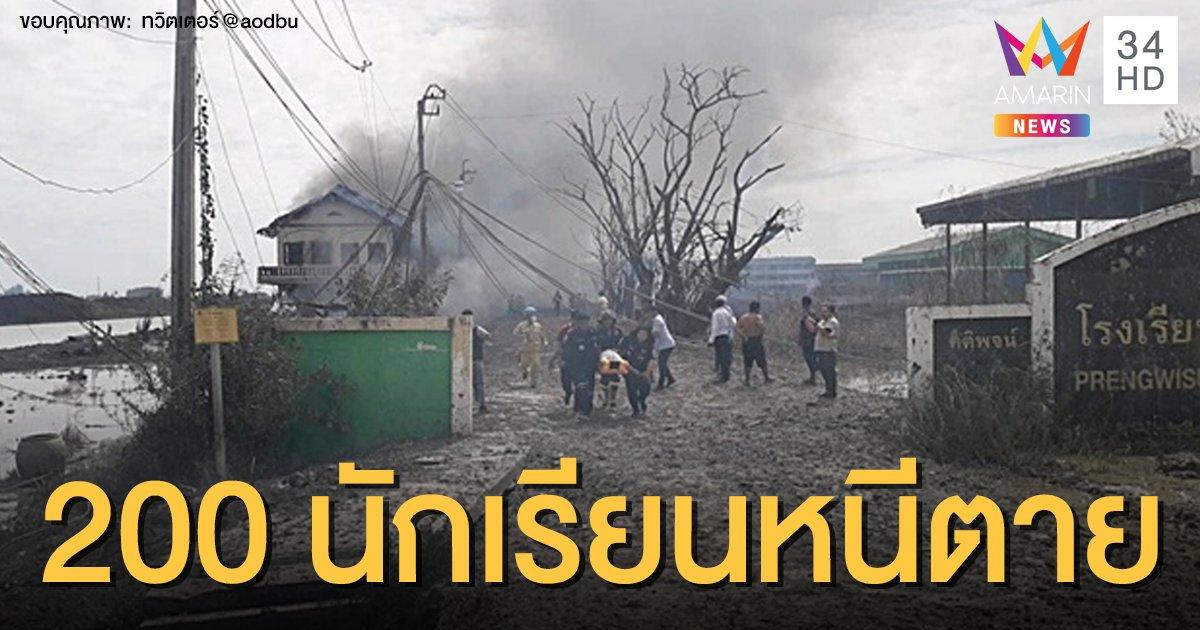 ดับเพิ่มเป็น 3 เหตุท่อส่งแก๊สระเบิด ครู-นักเรียน 200 ชีวิตวิ่งหนีตาย