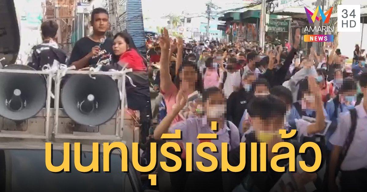 วันนี้ไม่หยุด! เครือข่ายนนทบุรีรวมตัวชุมนุม ปักหลักหัวถนนปากเกร็ด