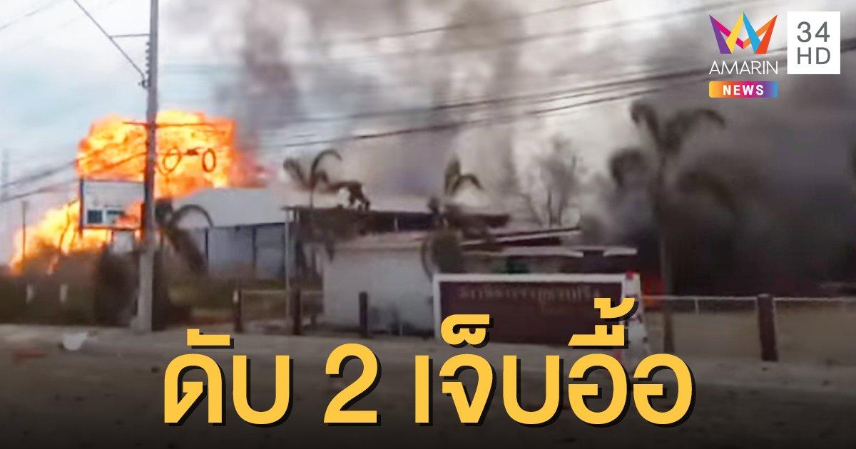 ท่อส่งแก๊สระเบิดย่านบางบ่อ ดับแล้ว 2 บาดเจ็บกว่า 20 คน