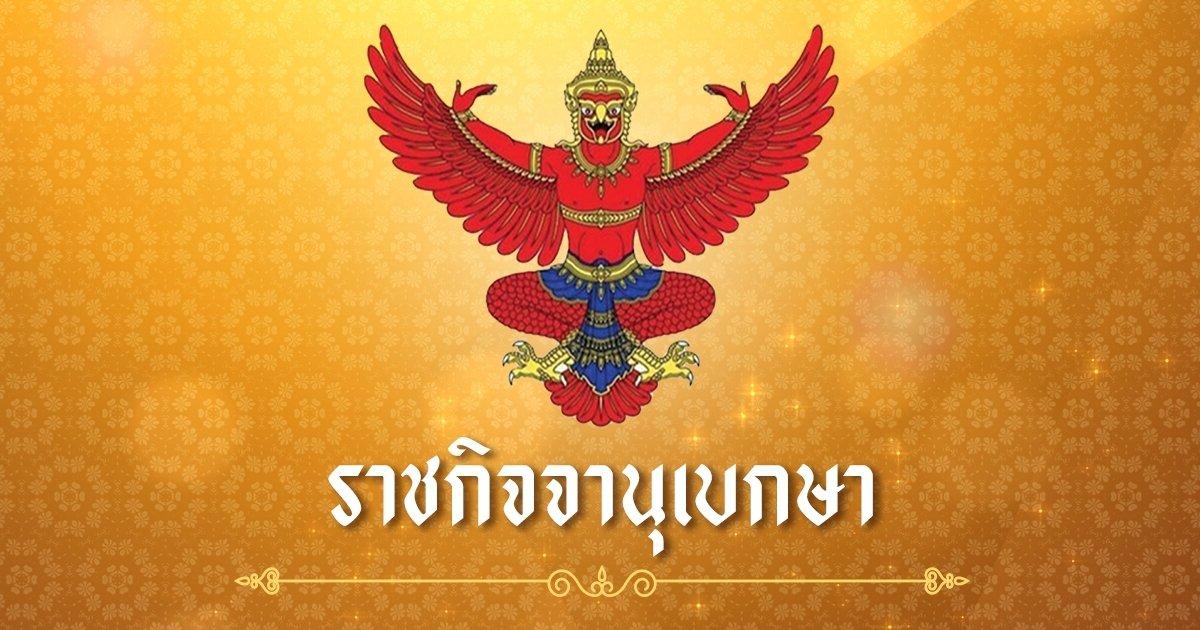 ราชกิจจาฯ ประกาศฐานะการเงินไทยขาดทุนสะสม 1 ล้านล้านบาท