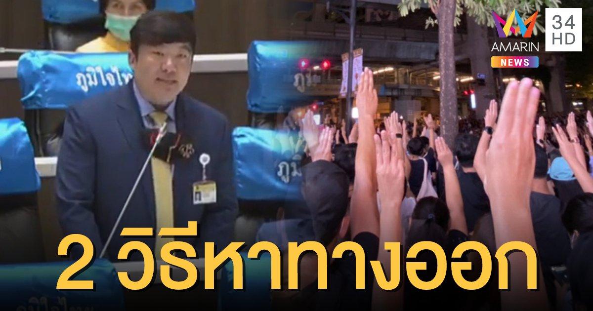 """""""สิริพงศ์"""" ส.ส.ภูมิใจไทย แนะ 2 วิธีหาทางออกให้ประเทศ"""