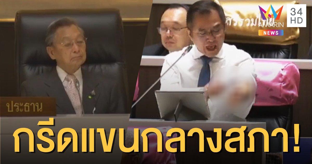 ช็อก! ส.ส.เพื่อไทยควักมีดกรีดแขนตัวเองกลางสภาฯ จี้ นายกฯ ลาออก
