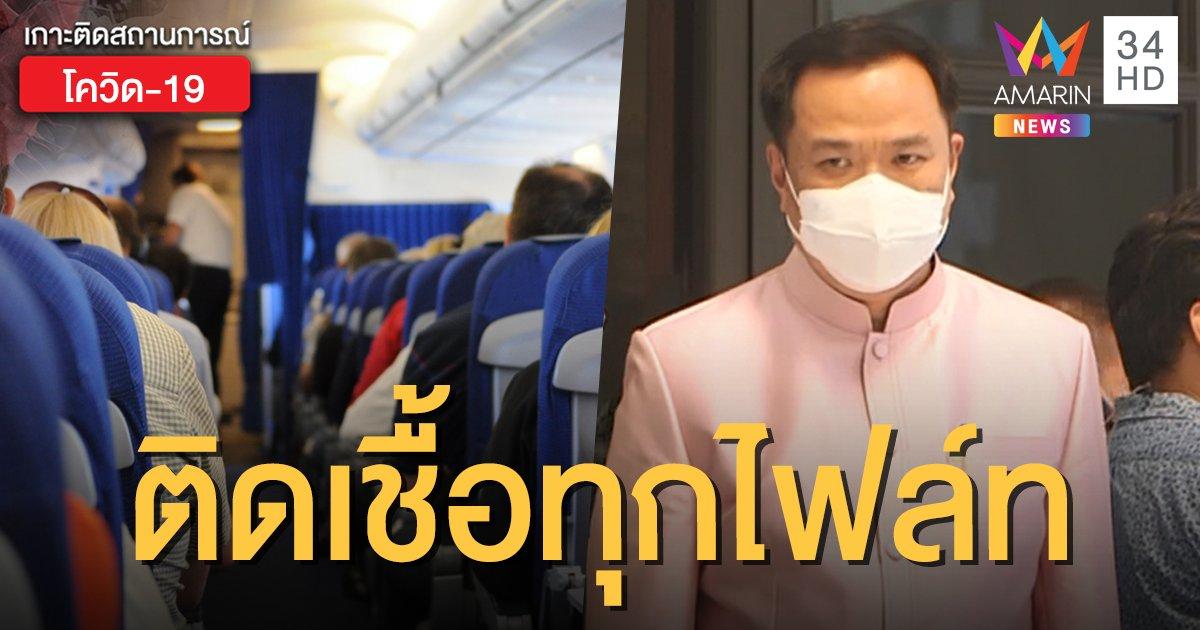 """ยอมถอย! """"อนุทิน"""" คงกักตัว 14 วัน หลังมีผู้ติดเชื้อทุกเที่ยวบินที่เข้าไทย"""