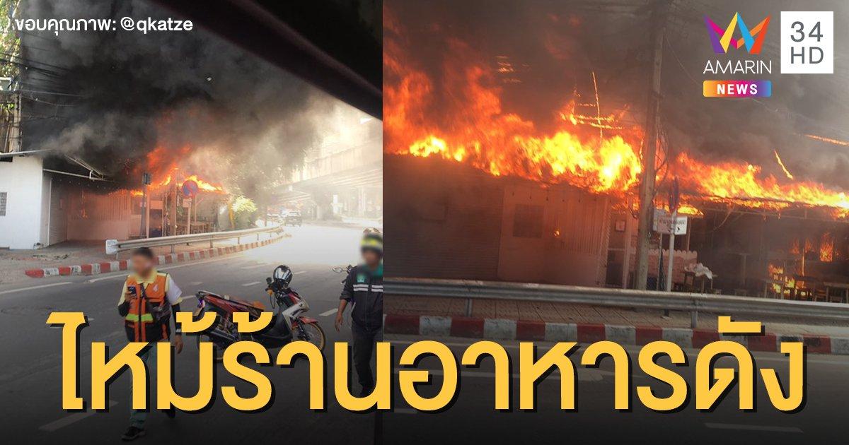 เพลิงโหมร้านอาหารดังย่านห้าแยกลาดพร้าว ควันดำลอยโขมง