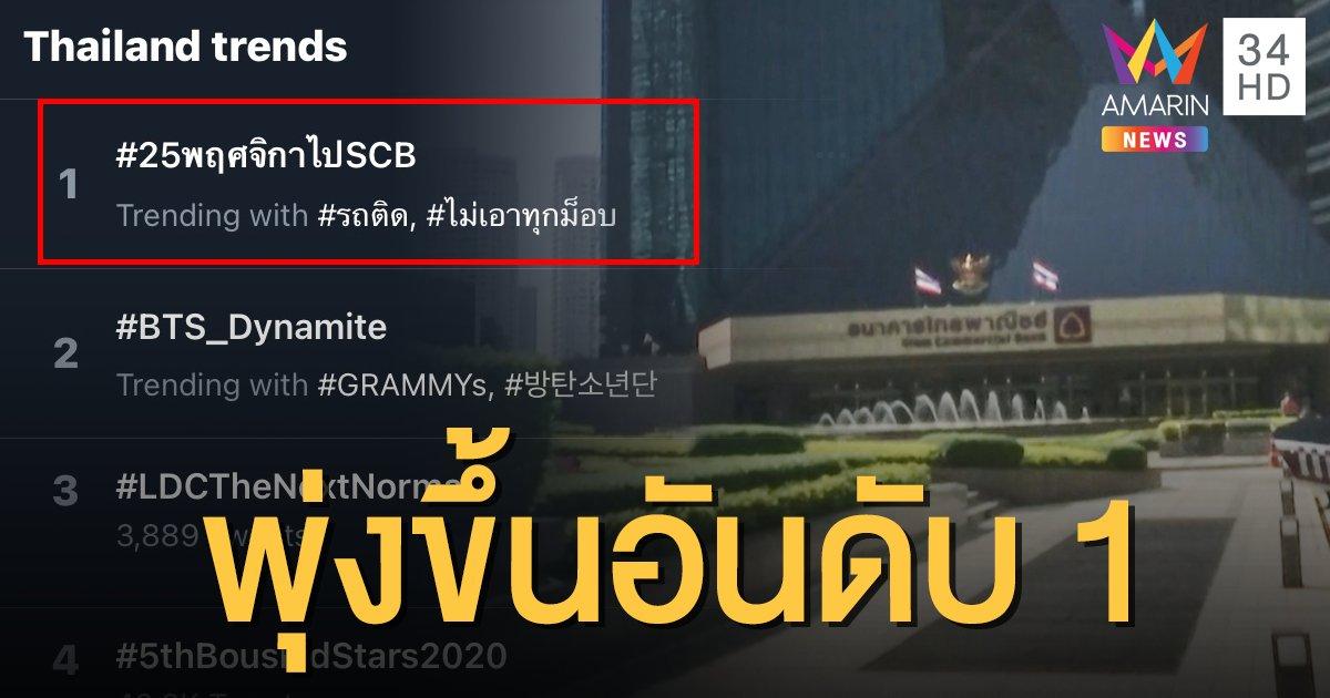 มาแรง! #25พฤศจิกาไปSCB ขึ้นที่ 1 เทรนทวิตเตอร์ไทย