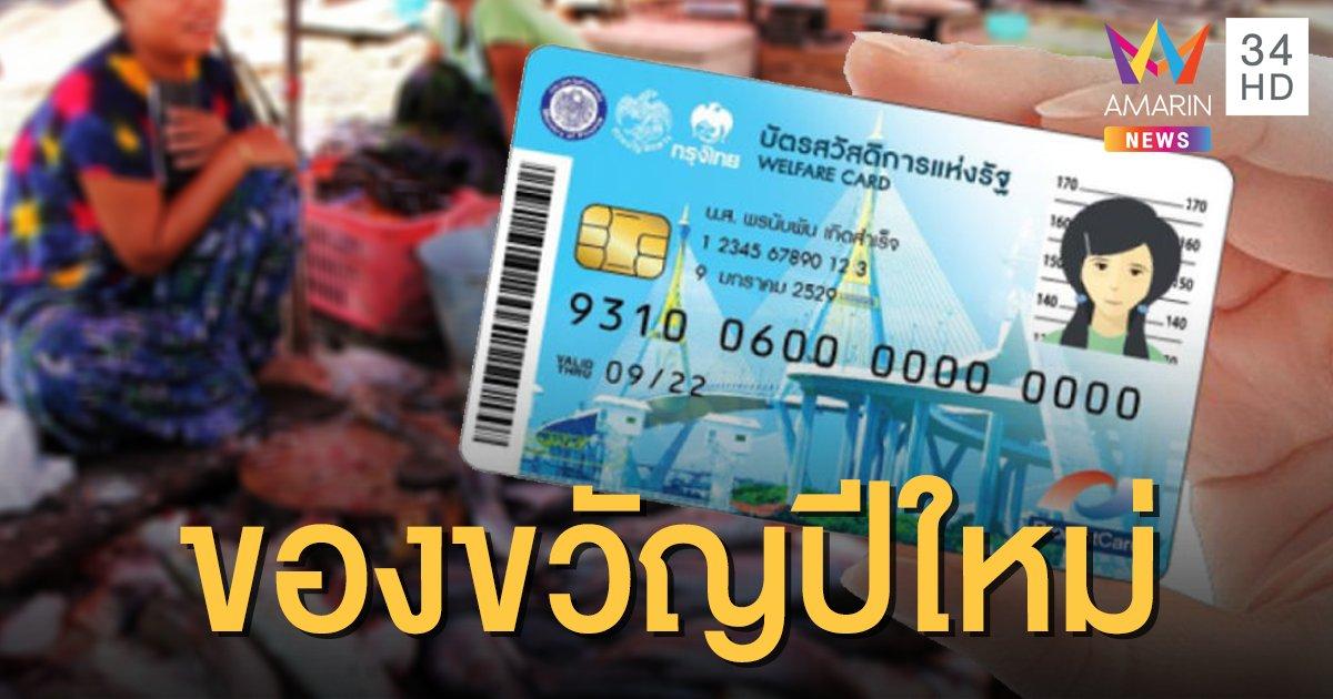 ข่าวดี! ผู้ถือบัตรคนจน คลังจ่อเติมเงินพิเศษ 500 ต่อเนื่องเป็นของขวัญปีใหม่