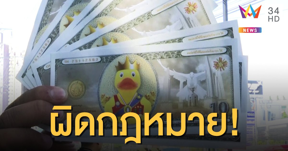 """สถาบันทิศทางไทยชี้ ใช้ """"คูปองเป็ดเหลือง"""" ซื้อของในม็อบ ผิดกฎหมาย!"""