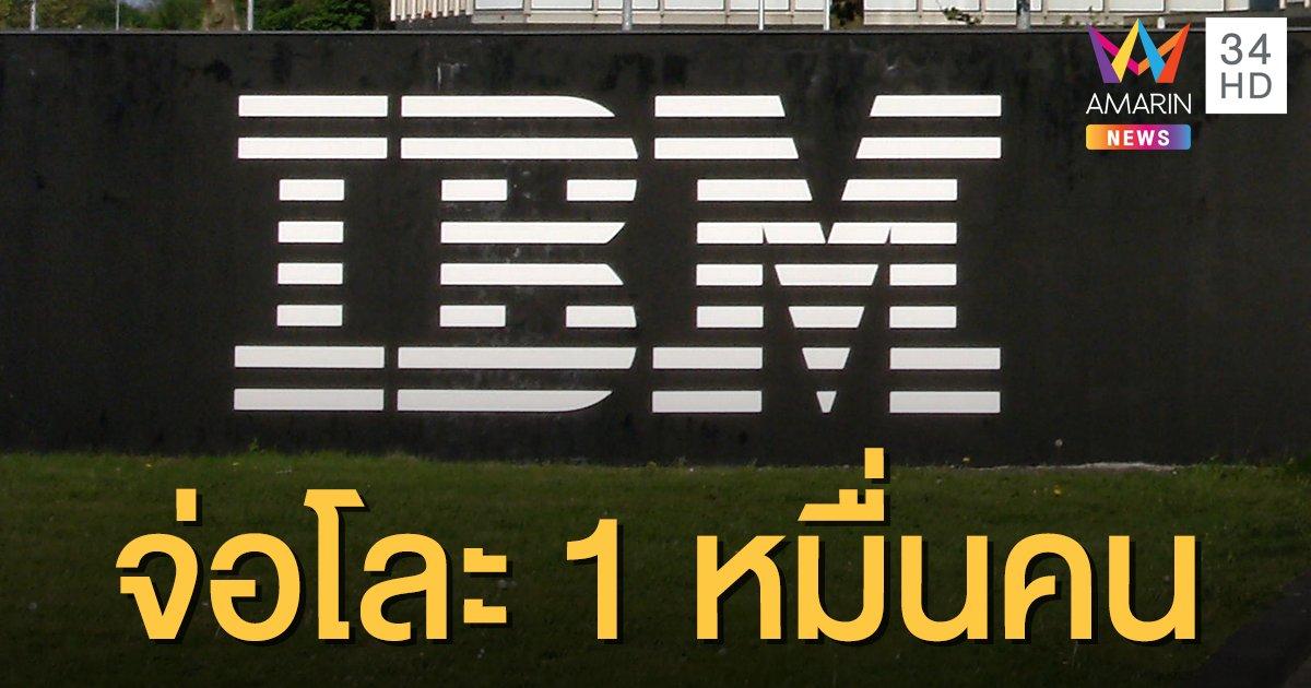 ยักษ์ใหญ่ก็สู้ไม่ไหว! IBM เล็งปลดพนักงาน 10,000 คน