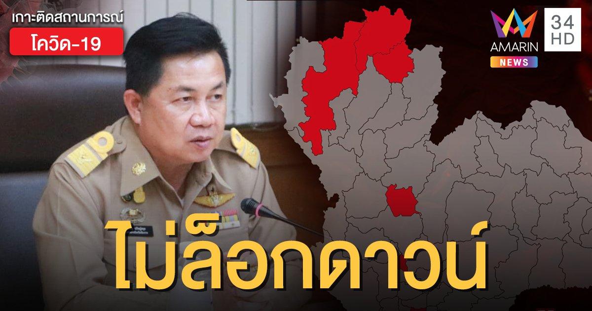 พ่อเมืองเชียงรายยันไม่ล็อกดาวน์ หลังติดโควิดพุ่ง 26 คน มั่นใจคุมชายแดนอยู่!