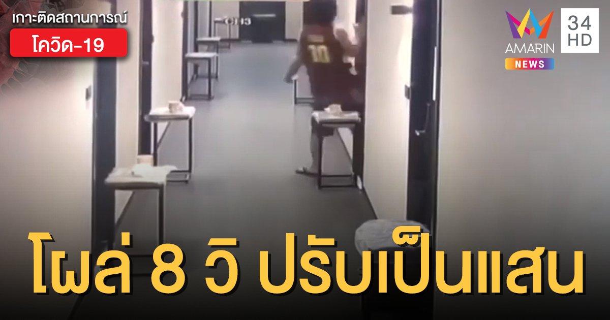 หนุ่มปินส์ก้าวออกจากห้องกักตัวแค่ 8 วินาที ถูกไต้หวันปรับอ่วม! (คลิป)