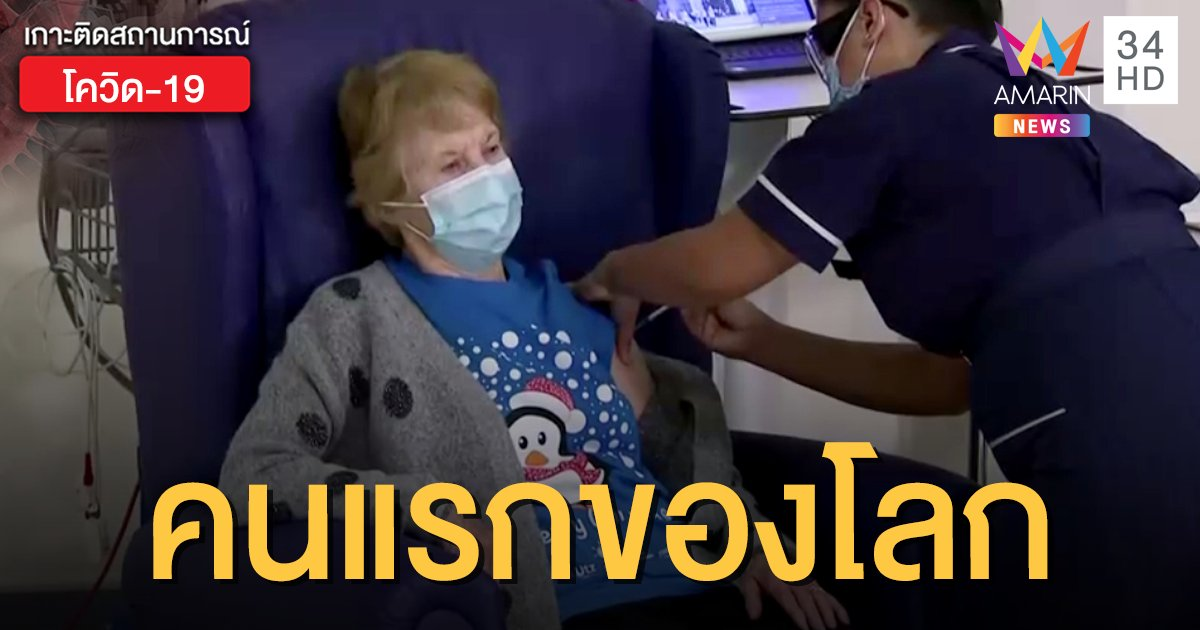 คุณยายชาวอังกฤษวัย 90 ประเดิมฉีดวัคซีนโควิด เป็นคนแรกของโลก!