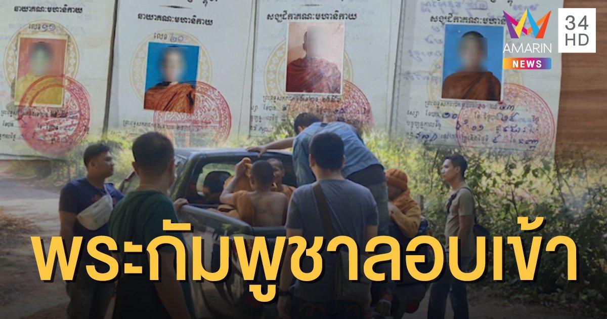โผล่อุบลฯ! จับ 4 พระกัมพูชา ลักลอบเข้าไทยผ่านช่องทางธรรมชาติ