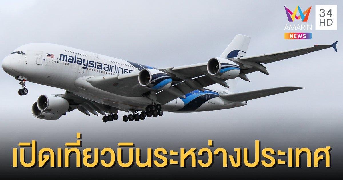 เมียนมาเร่งคุยไทย-สิงคโปร์ เปิดเที่ยวบินระหว่างประเทศ ดีเดย์ 1 ม.ค.64