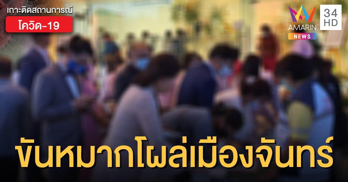 ยืนยันแล้ว! โรงแรมจันทบุรี รับมีคณะขันหมาก 100 คน จากสมุทรสาครมาจัดงาน-เข้าพักจริง