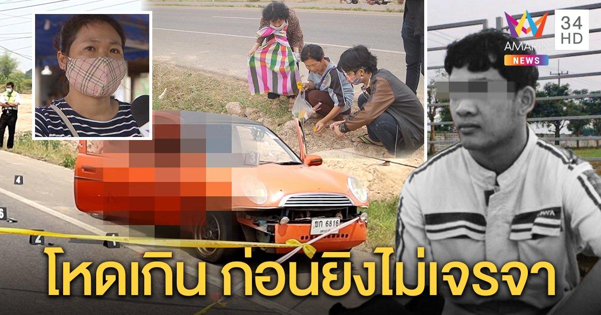 ญาติปล่อยโฮฉะตำรวจยิงเซลส์ขายรถโหดเกินไป โชว์รูมชี้ป่วยจิตบุกขู่ 2 หน (คลิป)