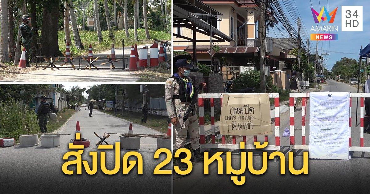 ผู้ว่าฯปัตตานี สั่งปิด 23 หมู่บ้าน ใน 9 อำเภอ ทันที หลังโควิด-19 ระบาดหนัก