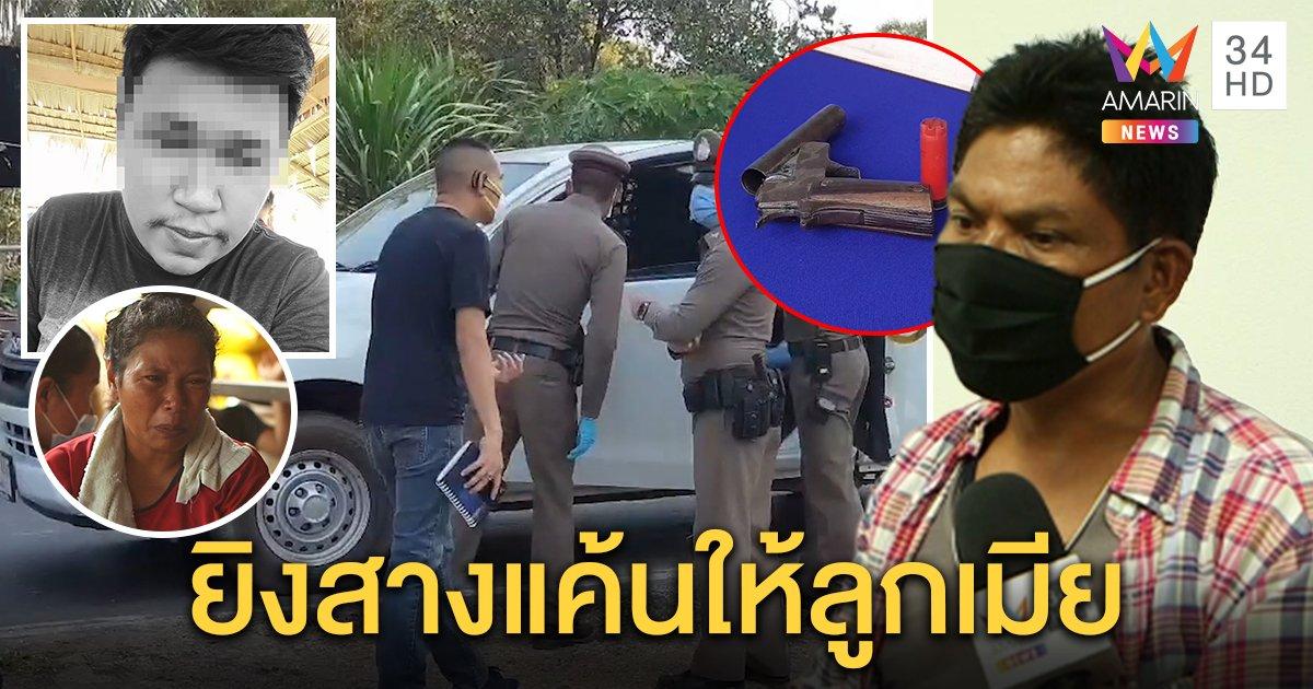 จับหนุ่มดักยิงเพื่อนบ้านร่างพรุนดับคารถ ปมแค้นชอบนินทาลูกเมีย แถมกุเรื่องยาเสพติด (คลิป)