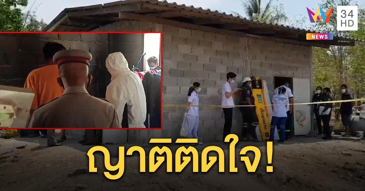 สาวชะอำราดน้ำมันจุดไฟเผาตัวเองดับคาบ้าน สามีเผยภรรยาป่วยซึมเศร้า แต่ญาติไม่เชื่อ