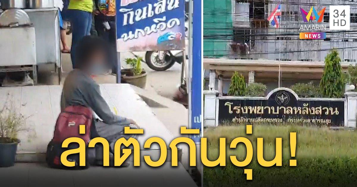 ผู้ป่วยเฝ้าระวังโควิดหนีโรงพยาบาล เจ้าหน้าที่โร่แจ้งตำรวจ ตามหาตัวกันวุ่น