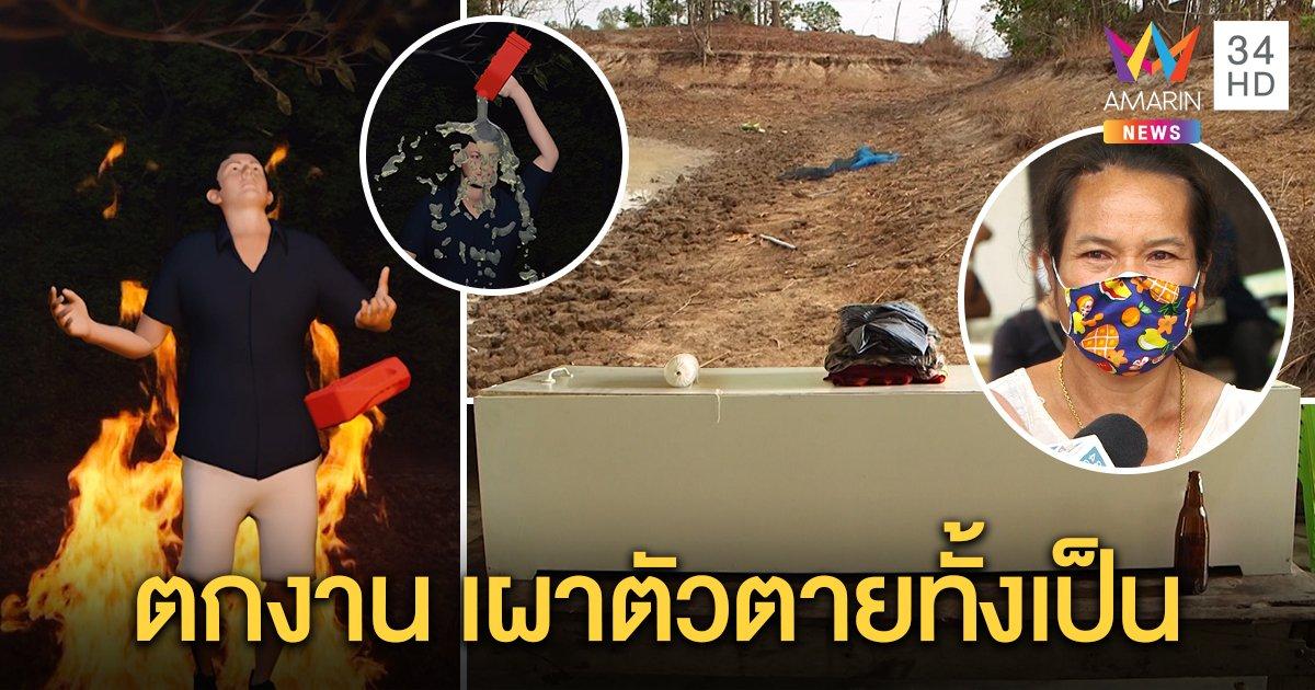 เมียช็อกผัวพม่าเครียดตกงาน จุดไฟเผาตัวตายทั้งเป็นกลางทุ่ง รับป่วยซึมเศร้า (คลิป)