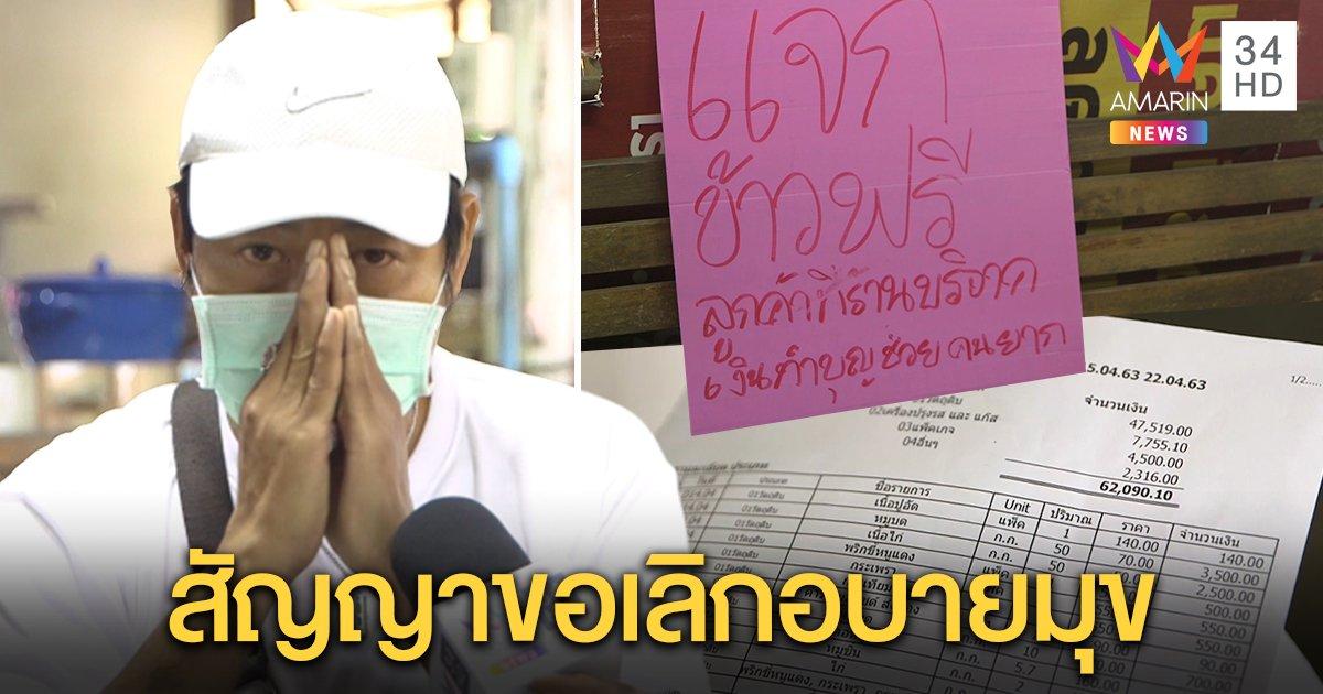 หนุ่มร้านกะเพราถาดเปิดใจรับติดพนัน ปัดฮุบเงินบริจาค แจกข้าวคนจนด้วยใจควักเนื้อ 8 พัน (คลิป)