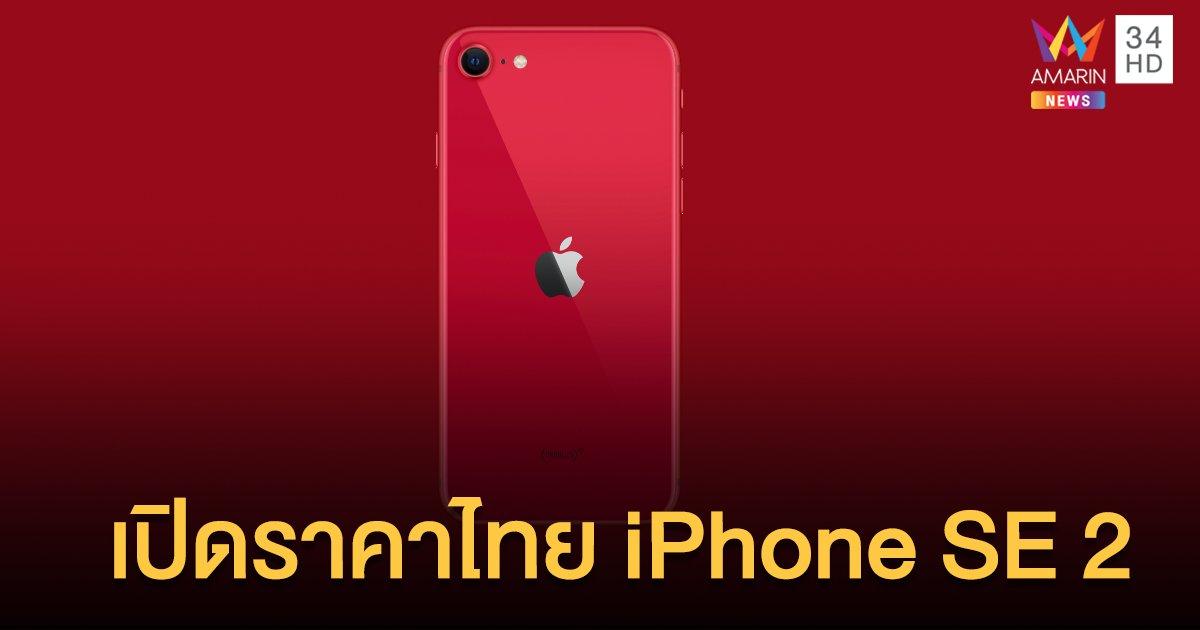 """เปิดราคา """"iPhone SE 2"""" ในไทยเริ่มต้น 14,900 บาท เทียบสเปค """"SE1"""""""