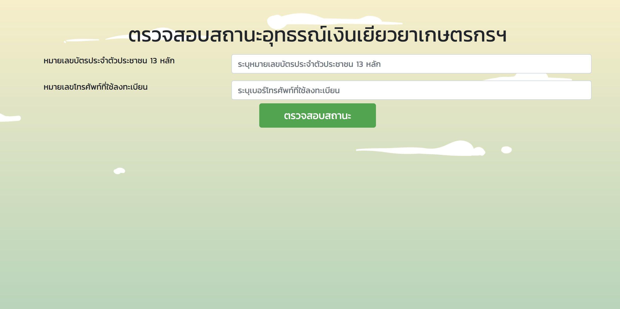 screenshot2563-05-19at2.3_1
