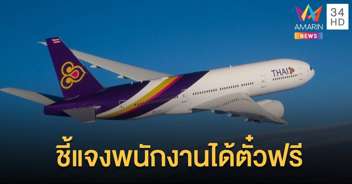 การบินไทยไขข้อข้องใจ พนักงานได้ตั๋วบินฟรีปีละ 7 ใบ?