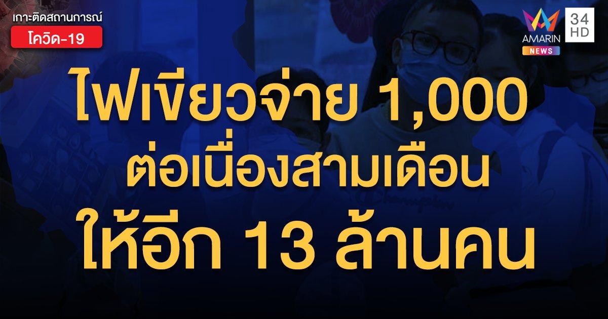 ไฟเขียวช่วยเพิ่มอีก 13 ล้านคน จ่ายเยียวยา 1,000 บาทสามเดือน