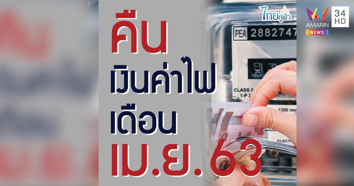 ชี้แจงกรณีคืนเงินผู้ใช้ไฟฟ้า ที่จ่ายค่าไฟเดือน เม.ย. 63 ไปแล้ว