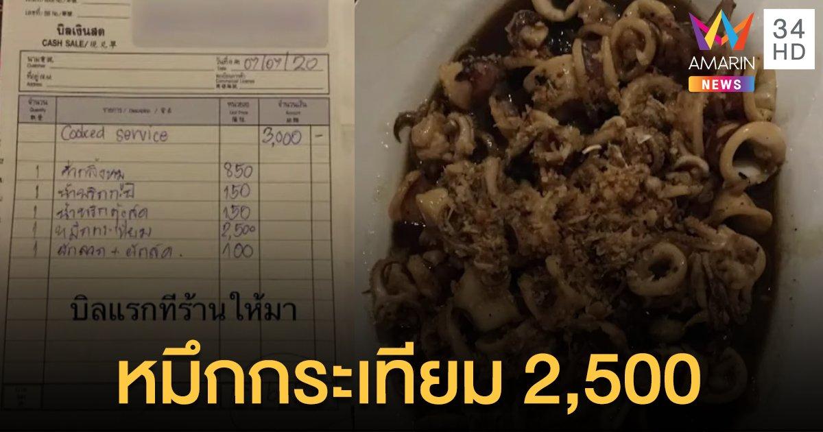 หมึกกระเทียมจานละ 2,500 ลูกค้าช็อคร้านอาหารมหาโหด