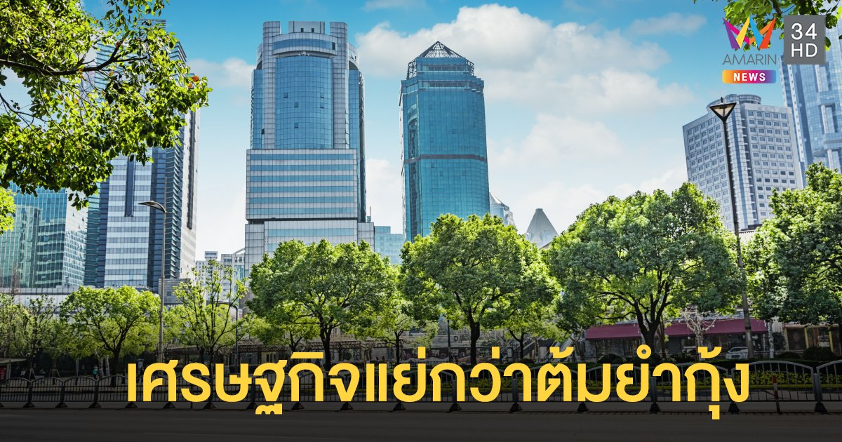 เศรษฐกิจไทยปีนี้แย่กว่าวิกฤติต้มยำกุ้ง เชื่อผ่านจุดต่ำสุดไปแล้ว