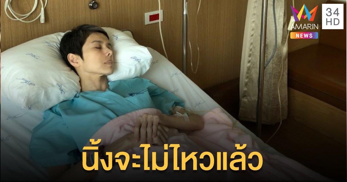 นิ้ง กุลสตรี พ้อเริ่มไม่ไหวแล้ว หลังค่าเลือดตกเร็วมาก ถ่ายเป็นเลือด