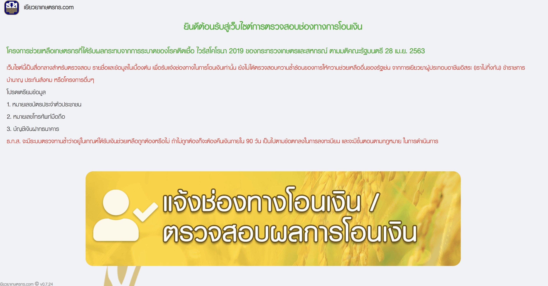 screenshot2563-06-12at10.