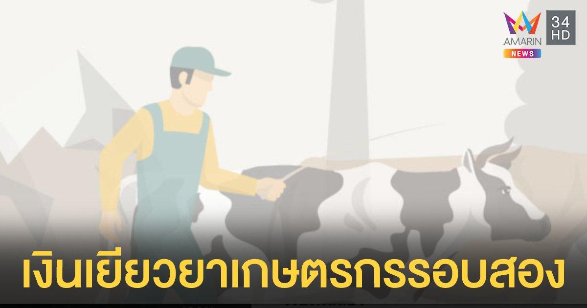 เตรียมรับเงิน! เงินเยียวยาเกษตรกรเดือนที่ 2 จ่ายวันที่ 15 มิ.ย.