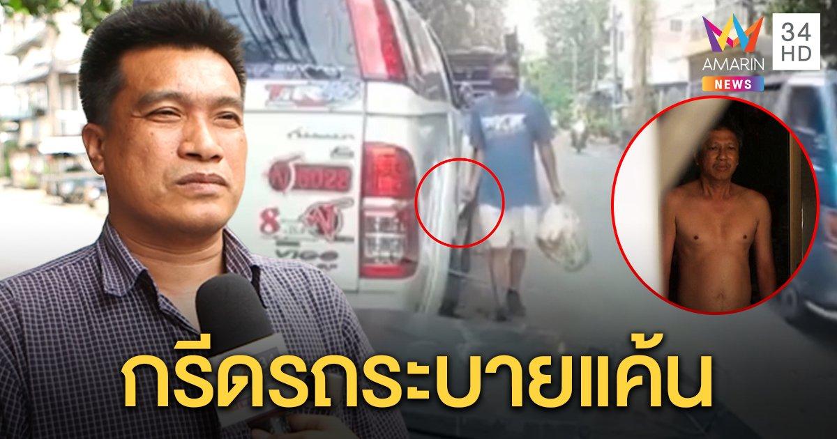 มนุษย์ลุงจำนนจับได้คาตากรีดรถเพื่อนบ้าน อ้างขอชดใช้ 5 พัน ไม่ยอมเปิดปากปมขัดแย้ง (คลิป)