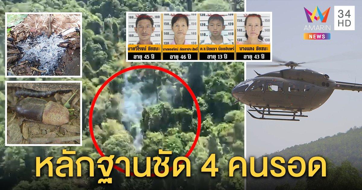 """4 ชีวิตติดป่ารอด! เจอกองไฟกินผลไม้ยังชีพ กู้ภัยระทึกได้ยินเสียง""""ช่วยด้วย"""" (คลิป)"""