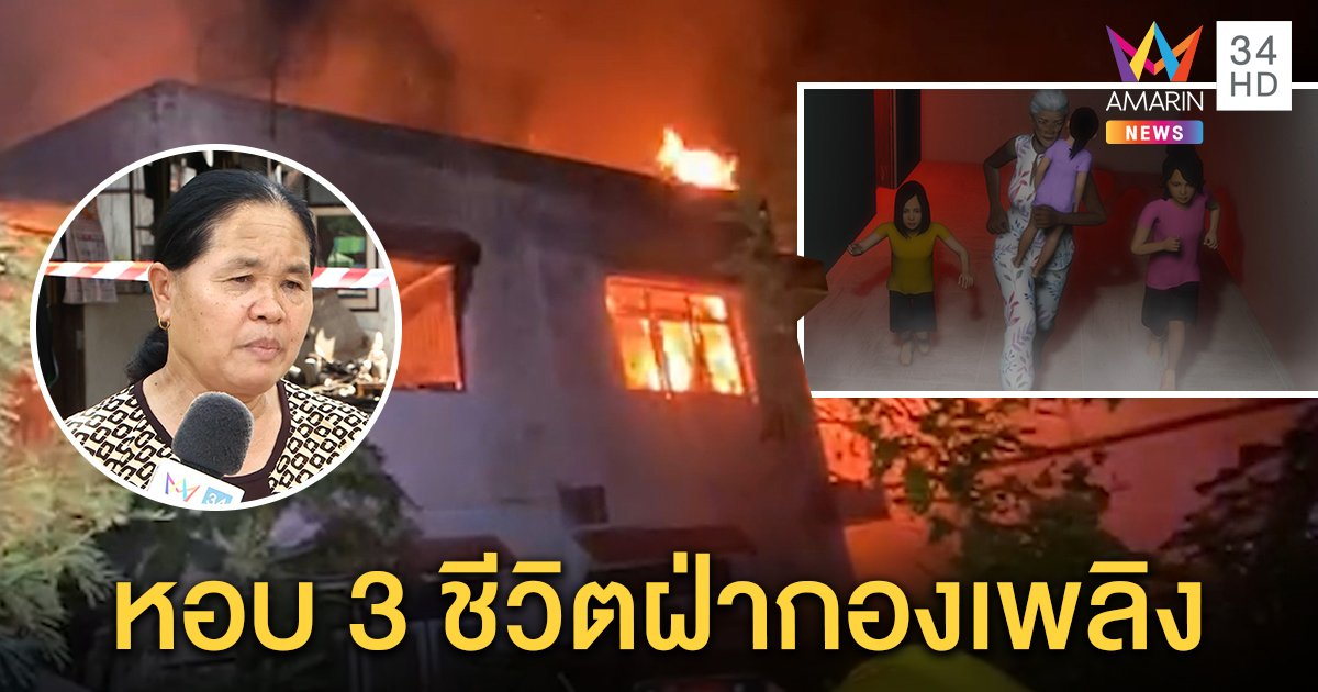 ยายเล่านาทีหนีตาย จูงมือหลาน 3 คนฝ่ากองเพลิงไหม้บ้านวอดทั้งหลัง คาดไฟฟ้าลัดวงจร (คลิป)