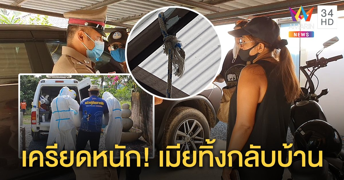 สุดเศร้า! ชายชาวต่างชาติผูกคอตายหลังบ้าน เครียดเมียคนไทยหนีกลับบ้าน