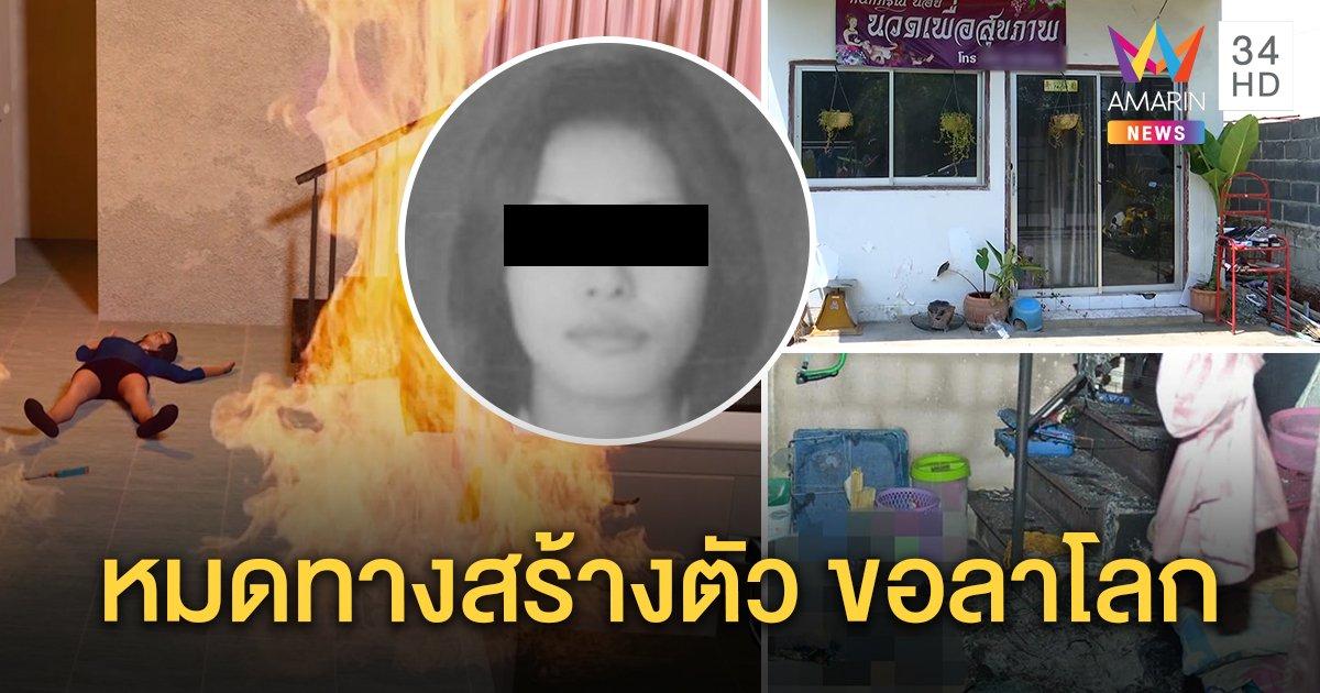 สาวร้านนวดเผาตัวเองดับคาห้อง เพื่อนบ้านเผยเครียด หวังขายน้ำผลไม้แต่ไร้เงินผ่อนเครื่องปั่น (คลิป)