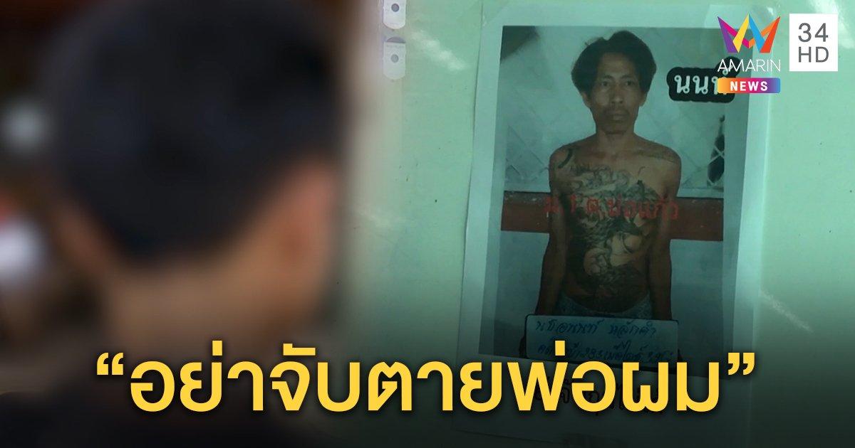 ลูกนักโทษวอนพ่อมอบตัว หวั่นถูกจับตาย จนมุมอีก 2 ขอกอดลาลูก แฉขู่เพื่อนชิงรถหลบหนี (คลิป)
