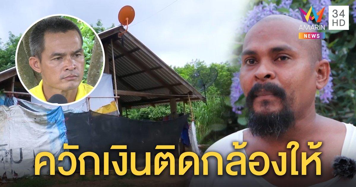 หมอปลาอาสาติดกล้องรอบบ้านให้ลุงพล จ่อพบป้อนกล้วยแก้เคล็ดให้ราบรื่น (คลิป)