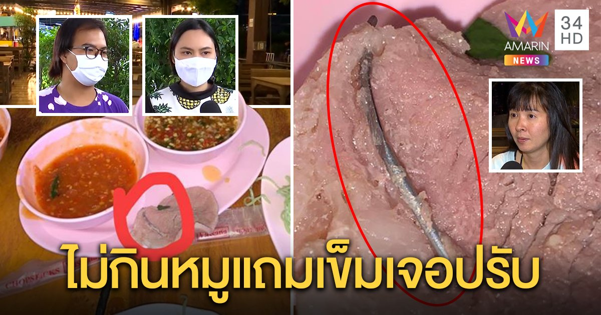 ปิ้งหมูกระทะเจอเข็มปักคาเนื้อ ร้านโบ้ยรับมาอีกต่อ แจงปรับหัวละ 50 เพราะผักเหลือ (คลิป)