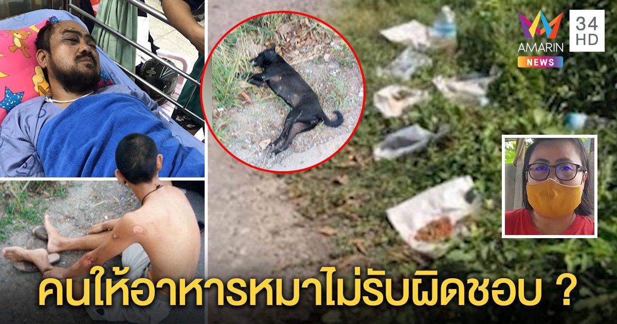 หวิดตาย! หมาตัดหน้าหนุ่มล้มหัวกระแทก ญาติเผยเหตุสาวใจบุญให้อาหารไม่เป็นที่ (คลิป)