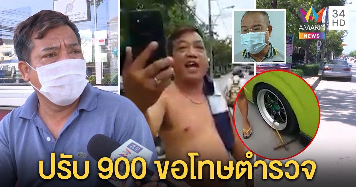 ปรับ 900 ชายจอดรถโวยถูกล็อกล้อ ฉุนเลือกปฏิบัติ  ตร.แจงคันอื่นเผ่นเห็นถูกท้าต่อย (คลิป)