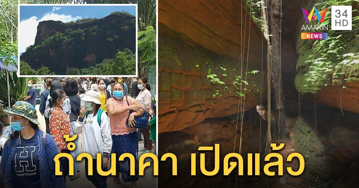 นักท่องเที่ยวแห่ชมถ้ำนาคา คึกคักช่วงหยุดยาว หลังเปิดให้เข้าชมแล้ว