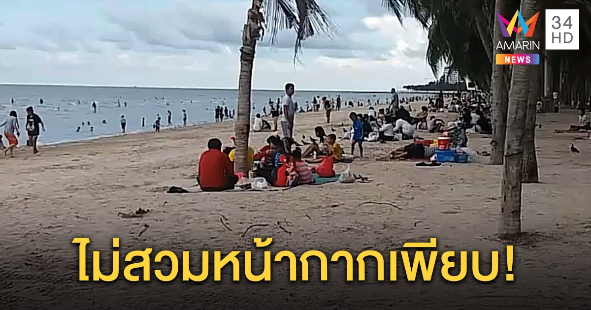 นักท่องเที่ยวทะลักหาดบางแสน พบ 90 เปอร์เซ็นต์ไม่สวมหน้ากาก