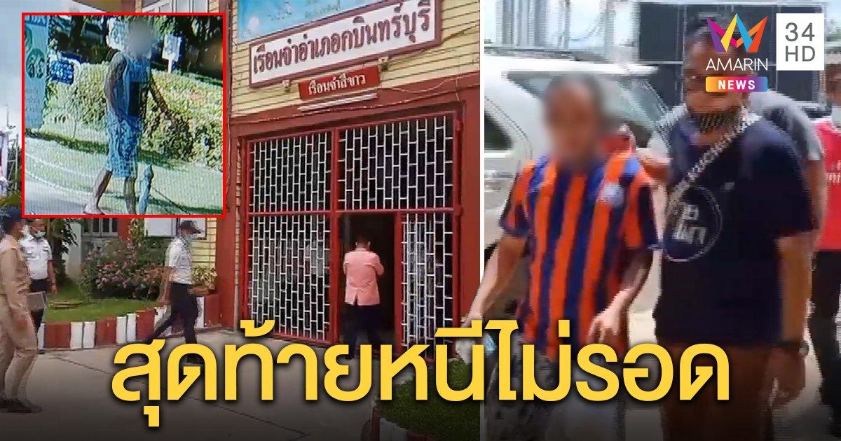 นักโทษหนีออกจาก รพ.กบินทร์บุรี มุ่งหน้าเข้ากทม. แต่ไปไม่ถึงที่หมายโดนรวบทันควัน