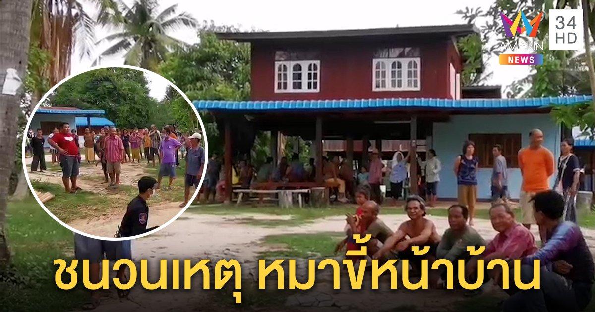 หนุ่มใหญ่คว้าปืนลูกซองยิงคู่กรณีดับหน้าบ้าน ปมสุนัขขี้ใส่หน้าบ้าน
